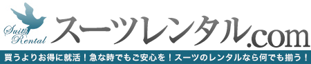 スーツレンタル.com