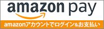 amazon paymentについて
