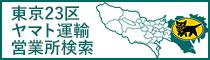 23区ヤマト営業所検索