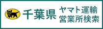千葉県ヤマト営業所検索