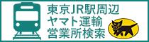 JR駅周辺ヤマト営業所検索