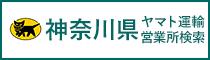 神奈川県ヤマト営業所検索
