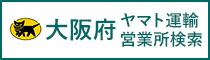 大阪御堂筋線ヤマト営業所検索