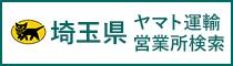 埼玉県ヤマト営業所検索