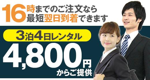 3泊4日レンタル4800円〜